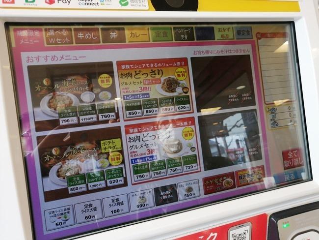 期間限定メニュー@松屋穴生店