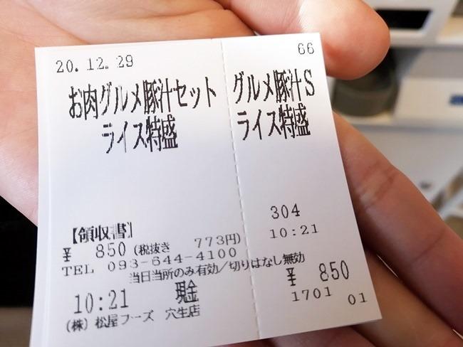 食券@松屋穴生店