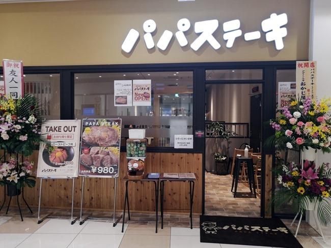 パパステーキ イオンタウン黒崎店