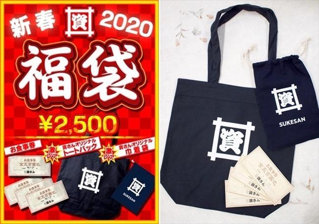 資さんうどん新春福袋2020