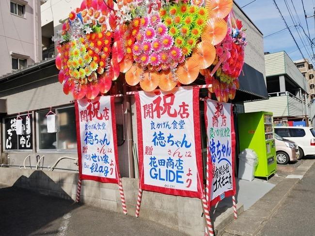 店頭の花輪@良いかげん食堂 徳ちゃん