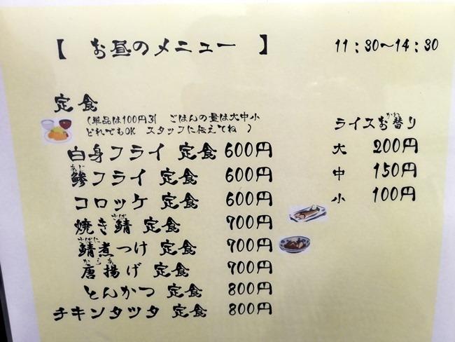 お昼の定食メニュー@良いかげん食堂 徳ちゃん