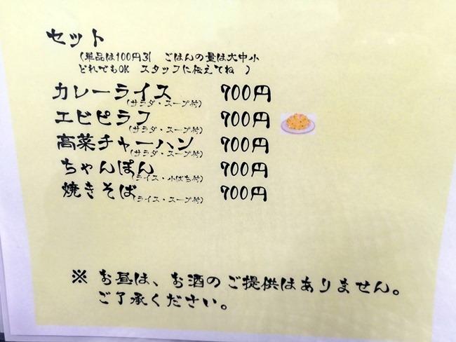 その他のお昼メニュー@良いかげん食堂 徳ちゃん
