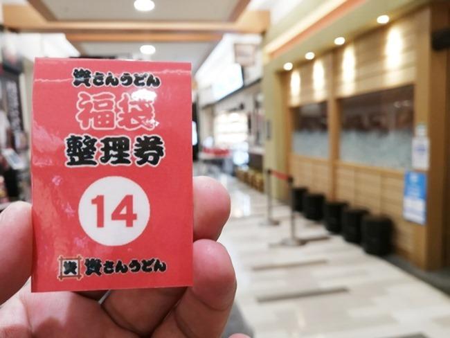 整理券ゲット@資さんうどん