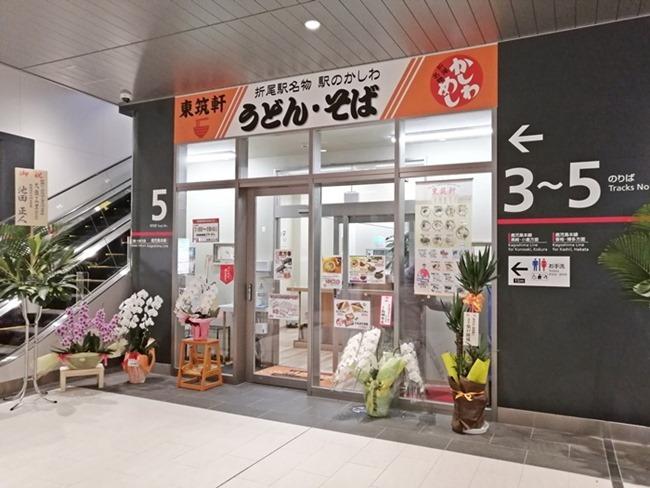 東筑軒 折尾駅うどん店