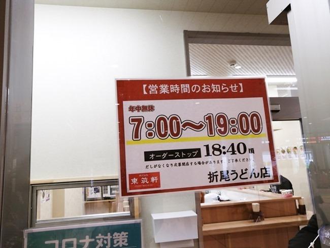 営業時間@東筑軒折尾駅うどん店