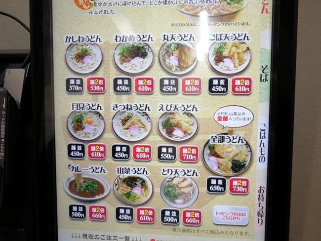 麺2倍は160円増し@東筑軒