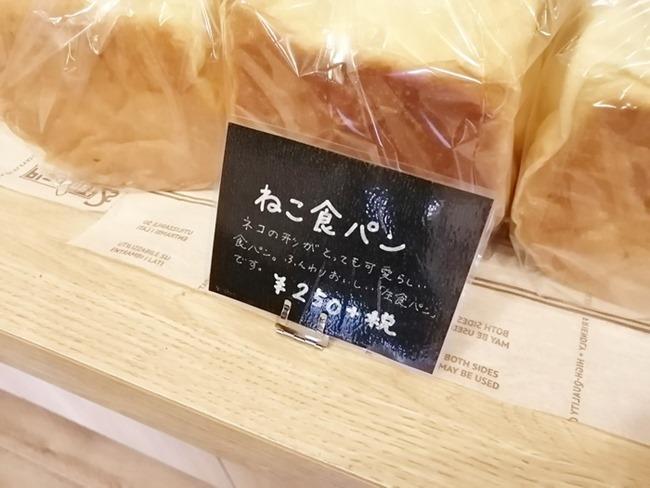 ねこ食パン@ベーカリーまほろば