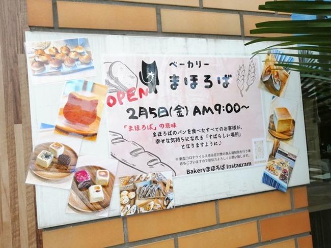 2/5オープン@ベーカリーまほろば