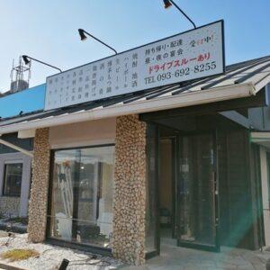 豚カツと和食 のぶたけ 浅川店