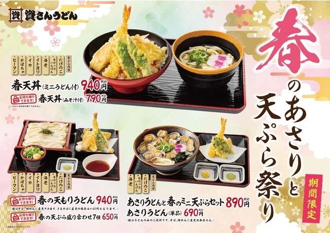 春のあさりと天ぷら祭り