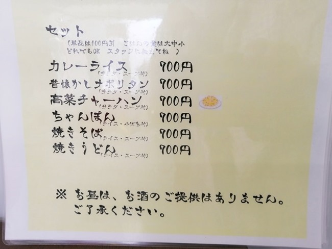 セットメニュー@良いかげん食堂徳ちゃん