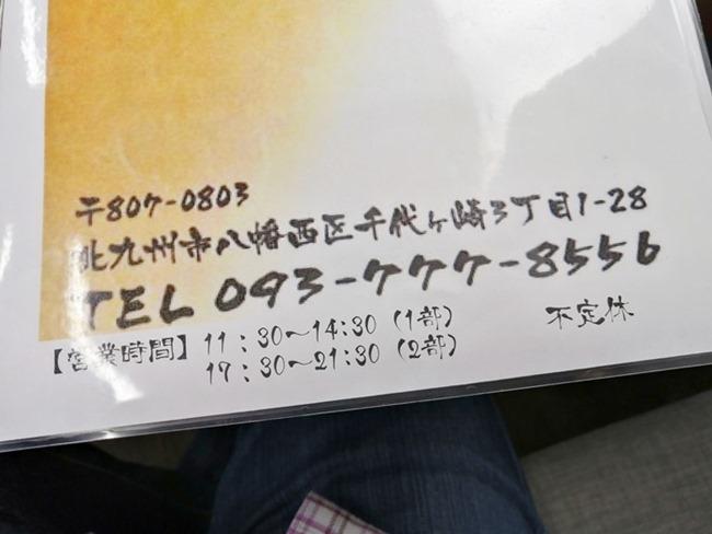 営業案内@良いかげん食堂徳ちゃん