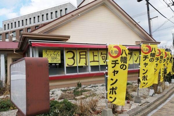 3月上旬OPEN@八幡のチャンポン平野店