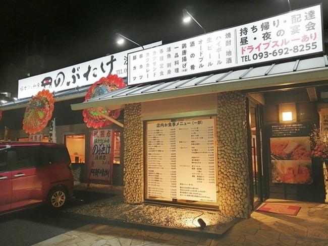 店舗外観@のぶたけ浅川店