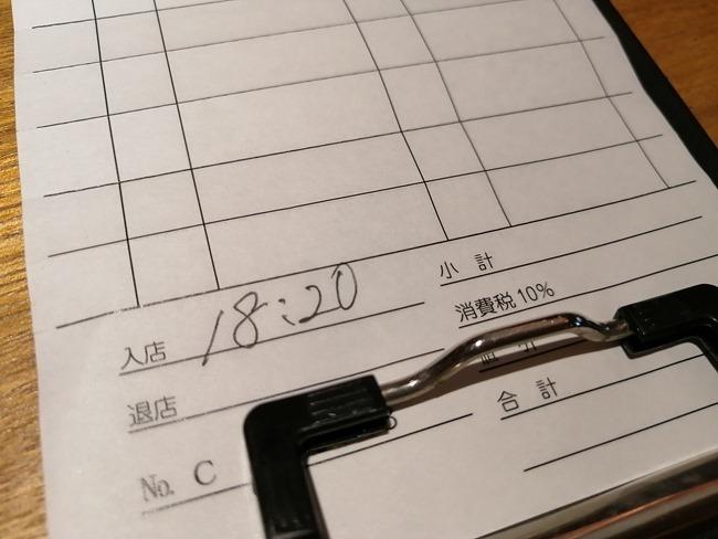伝票@のぶたけ浅川店