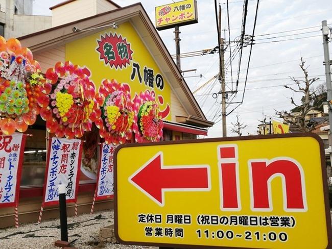 八幡のチャンポン平野店