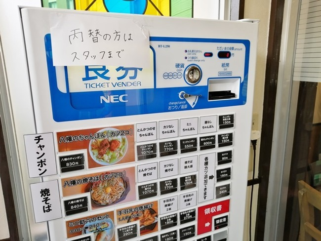 券売機@八幡のチャンポン平野店