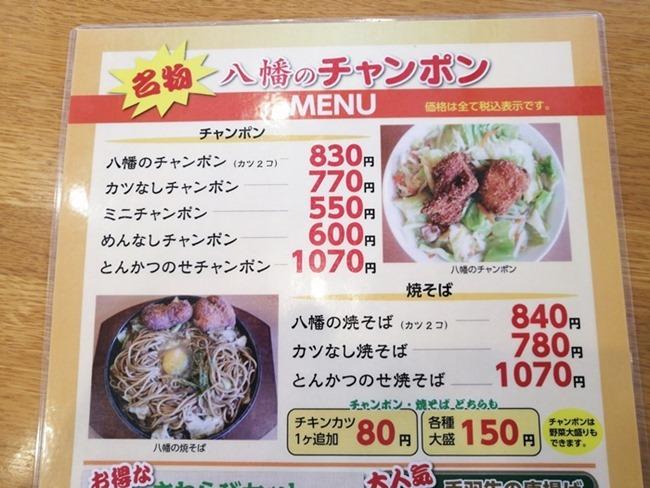 チャンポンメニュー@八幡のチャンポン平野店