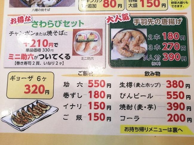 ツマミメニュー@八幡のチャンポン平野店