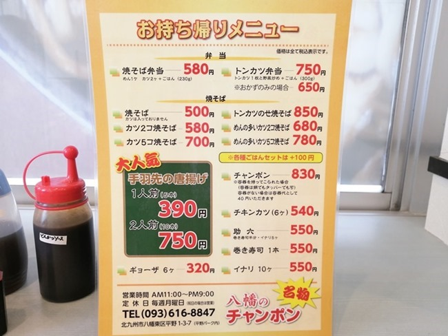 お持ち帰りメニュー@八幡のチャンポン平野店