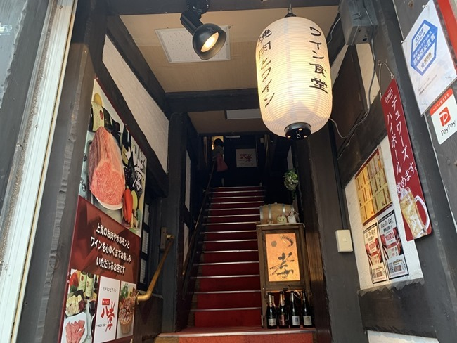 店舗は二階@焼肉とワイン八孝