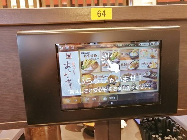 タッチパネル完備@資さんうどん明野店