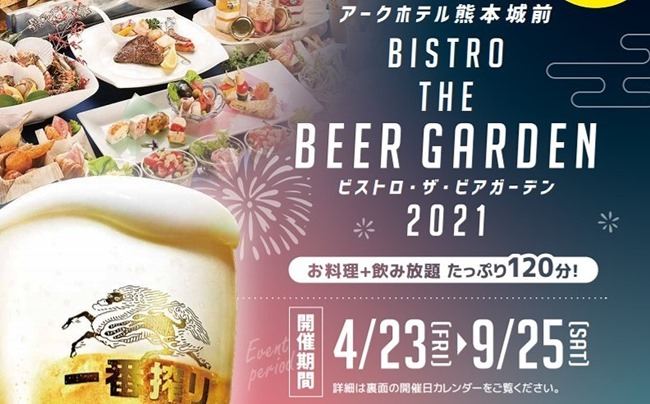 アークホテル熊本城前 ビストロ・ザ・ビアガーデン