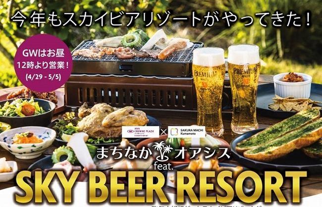 まちなかオアシス feat SKY BEER RESORT