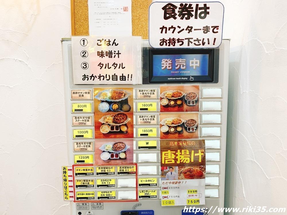 券売機@たかもとや小倉東店
