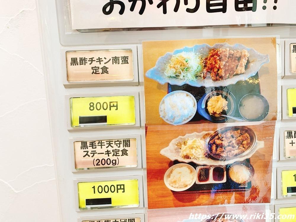 メインメニュー@たかもとや小倉東店