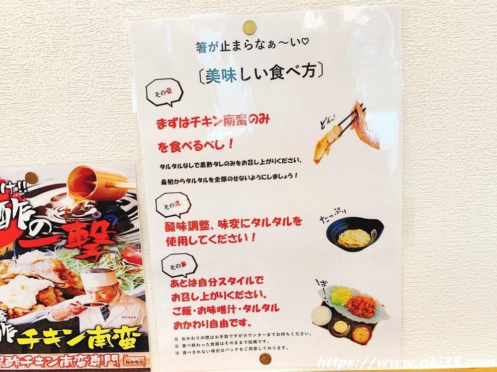 美味しい食べ方@たかもとや小倉東店