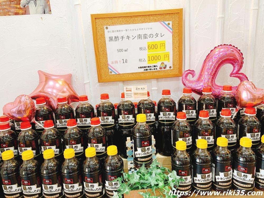チキン南蛮のタレ@たかもとや小倉東店