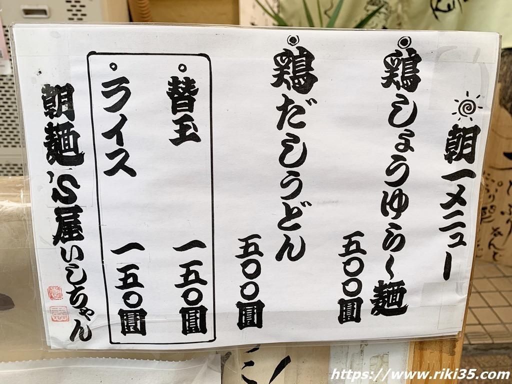 朝一メニュー@朝麺's屋いしちゃん