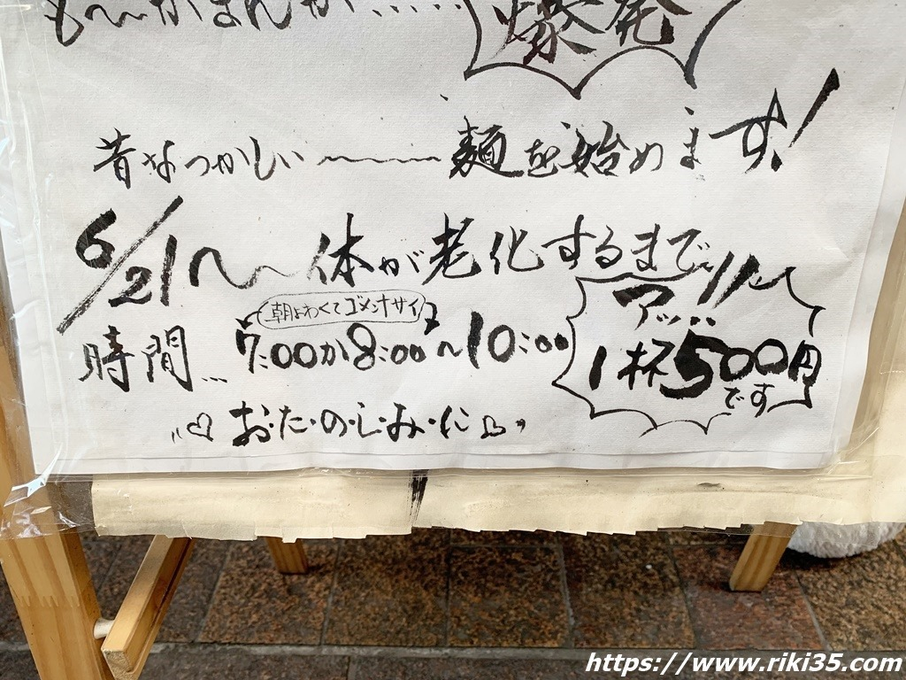 営業時間@朝麺's屋いしちゃん
