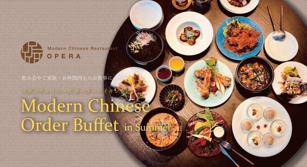 アートホテル大分 OPERA Modern Chinese Order Buffet in summer