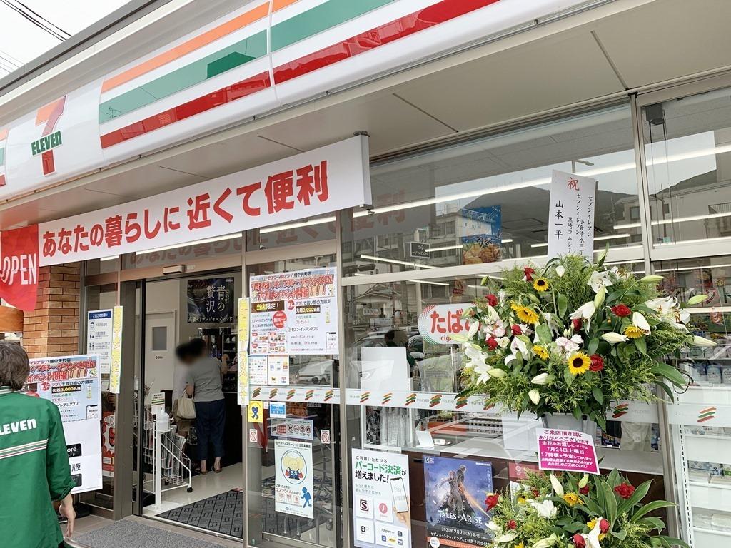 店舗外観@セブンイレブン八幡中央町店