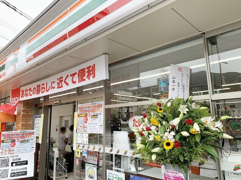 セブンイレブン八幡中央町店