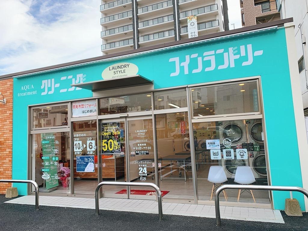 コインランドリー併設@セブンイレブン八幡中央町店