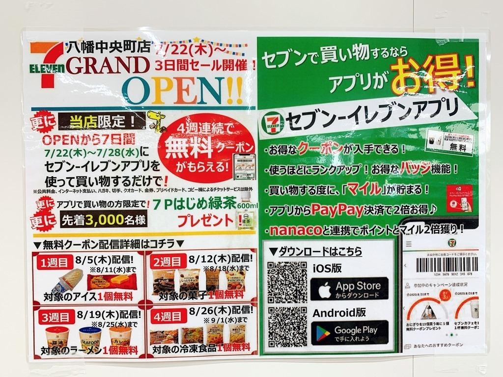 セブンアプリイベント開催中@セブンイレブン八幡中央町店
