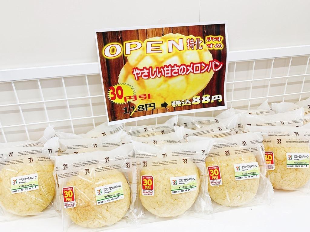 オープン特化商品@セブンイレブン八幡中央町店