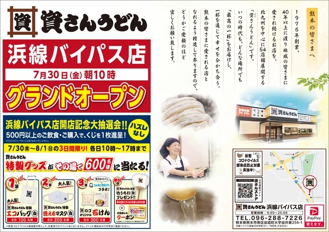 資さんうどん 浜線バイパス店オープン予定!