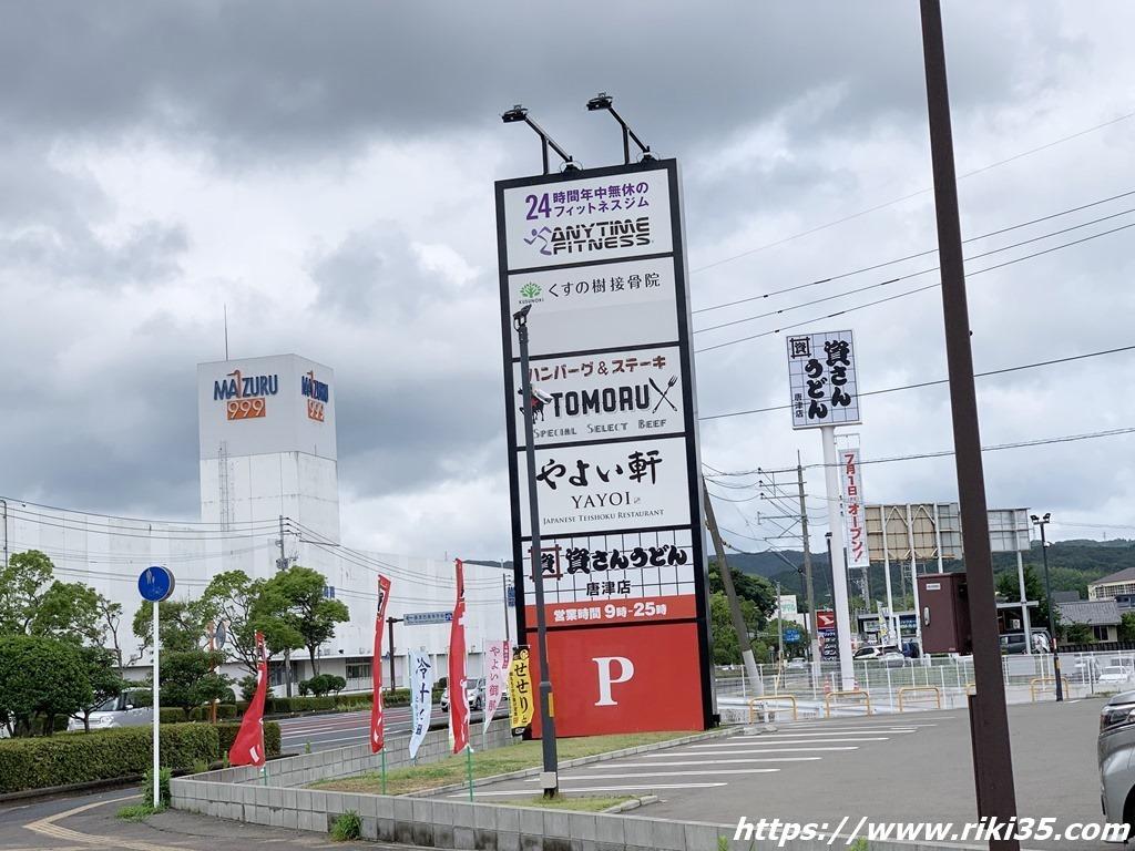 神田バイバス(国道382号線)沿い