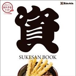 SUKESAN BOOK発売決定
