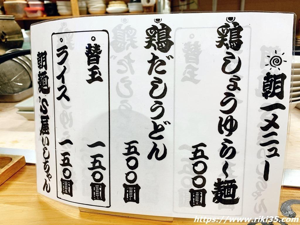 メニュー@朝麺'sいしちゃん