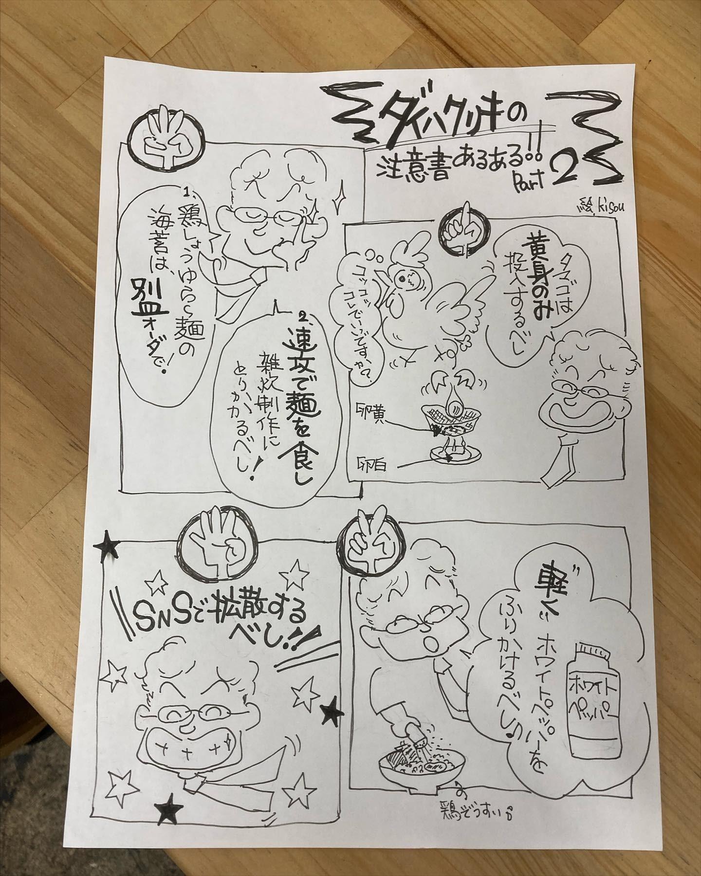 鶏雑炊のマニュアル@朝麺'sいしちゃん