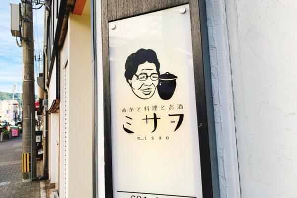 ぬかと料理とお酒 ミサヲ@八幡西区熊手