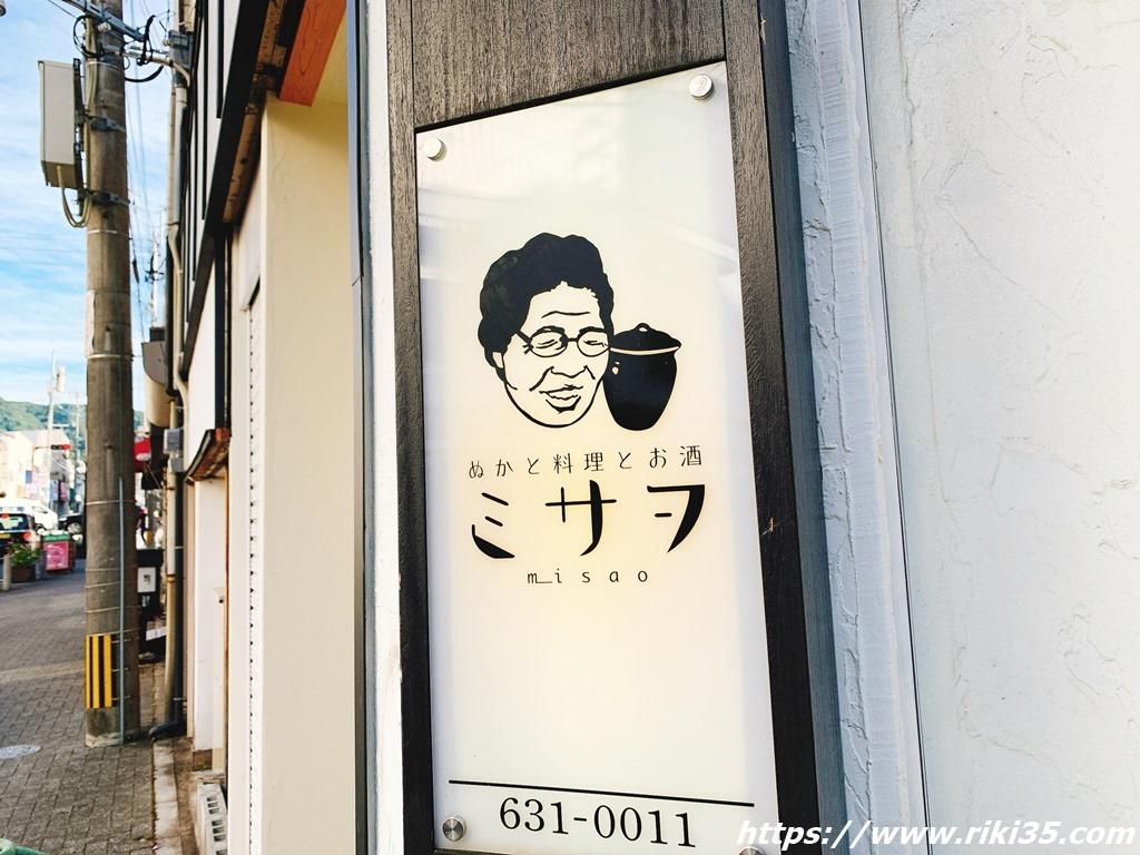 店頭の看板@ぬかと料理とお酒ミサヲ