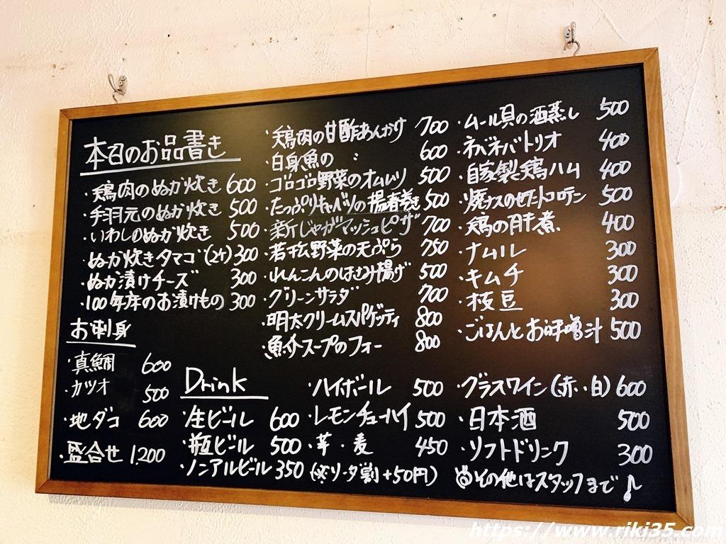 黒板メニュー@ぬかと料理とお酒ミサヲ