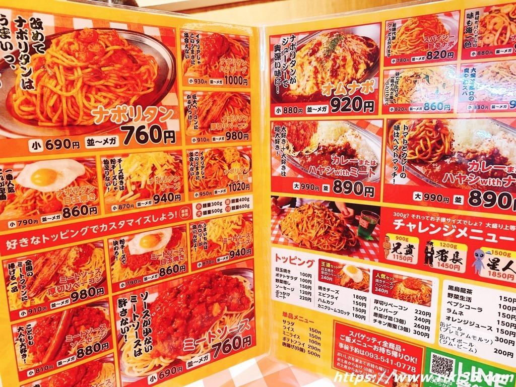 メニュー@スパゲッティーのパンチョ小倉店